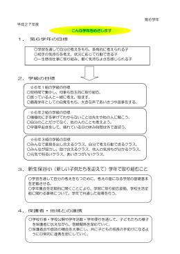 学年・学級経営案 6年(PDF:154KB)