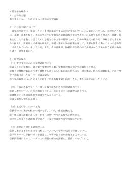 低学年指導案 - 東京都小学校書写研究会