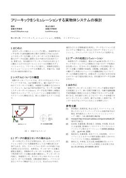 フリーキックをシミュレーションする実物体システムの検討