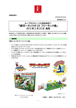 「銀河へキックオフ!! フリーキック魂」 2013年2月23日 発売はこちら