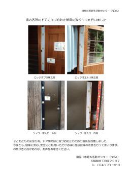 場内各所のドアに指づめ防止器具の取り付けを行いました
