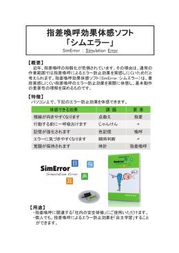 指差喚呼効果体感ソフト「シムエラー」 ((株)テス)