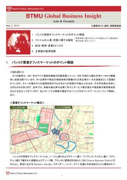2014/05/02「バンコク賃貸オフィスマーケット」