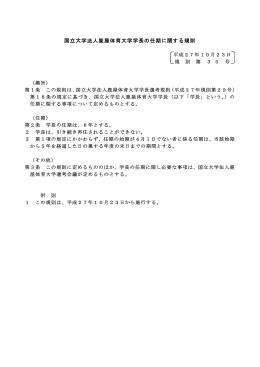 国立大学法人鹿屋体育大学学長の任期に関する規則