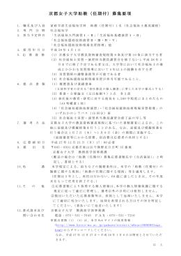 京都女子大学助教(任期付)募集要項
