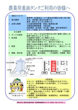 農業用重油タンクご利用の皆さんへ(PDF 571)