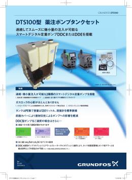 DTS100型 薬注ポンプタンクセット