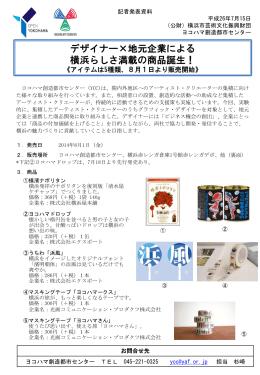 デザイナー×地元企業による横浜らしさ満載の商品誕生!