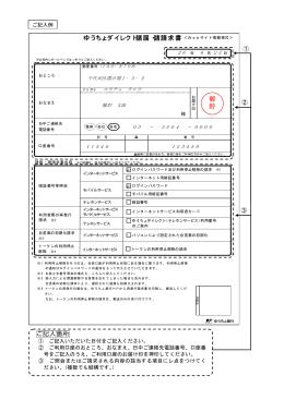 ゆうちょダイレクト諸届・諸請求書 ご記入箇所 郵 貯