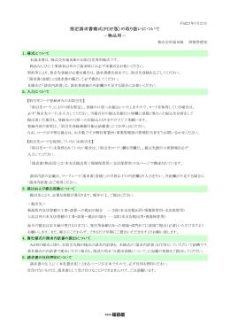 指定請求書様式(PDF版)の取り扱いについて -物品用-