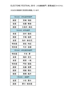 ELECTONE FESTIVAL 2015 ソロ演奏部門 群馬地区ファイナル 銀賞