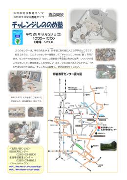チャレンジしののめ塾 - 長野県総合教育センター