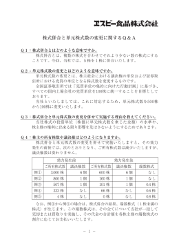 株式併合と単元株式数の変更に関するQ&A
