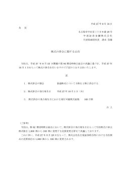 株式の併合に関する公告