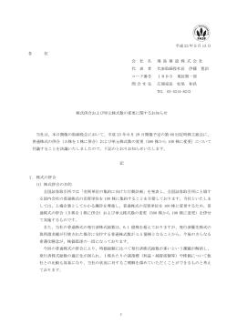 株式併合および単元株式数の変更に関するお知らせ(2011年5月13日)