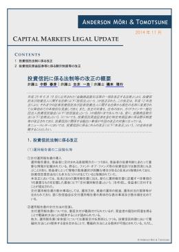 投資信託に係る法制等の改正の概要 - アンダーソン・毛利・友常法律事務所