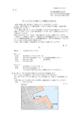 井本商運株式会社 ポートアイランド内航バース移転のお知らせ