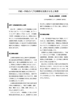内航~外航のハブ化戦略を加速させる上海港