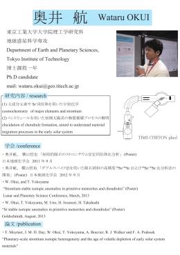 奥井 航 Wataru OKUI - 地球惑星科学専攻(地球惑星科学科)