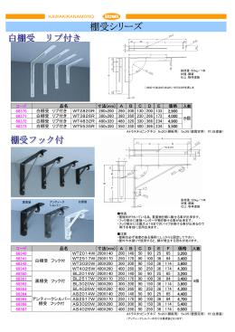 棚受シリーズ - 川喜金物株式会社 SOWA