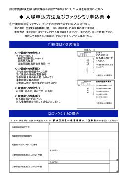 入場申込方法及びファクシミリ申込票