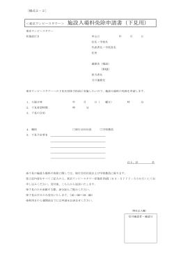 <東京ワンピースタワー> 施設入場料免除申請書(下見用)