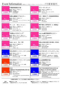 入場無料 入場無料 第55回近畿理容大会 入場無料 入場無料 入場無料