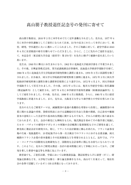 L山朋子教授退任記念号の発刊に寄せて