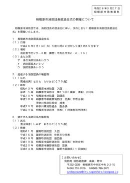 相模原市消防団長就退任式の開催について(PDF形式 11.4KB)