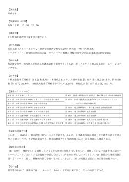 【講義名】 財政学Ⅱ 【開講曜日・時限】 金曜日 2 限(10:30‐12:00