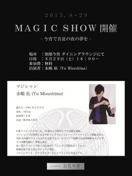 8月28日(金曜日) マジックショー開催