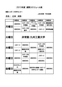 金曜日 非常勤  九州工業大学 火曜日 水曜日 木曜日 研究学内 月曜日