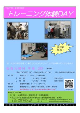 トレーニング体験DAY(毎週火曜日)