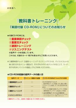 「教科書トレーニング 英語付録 CD-ROM」についてのお知らせ