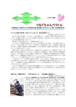 つなぐちゃんベクトル - 社会福祉法人大阪手をつなぐ育成会