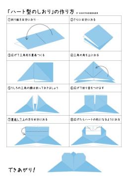 「ハート型のしおり」の作り方 BY 東海村学校図書館指導員 できあがり!