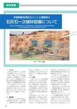 宇部興産(株)伊佐セメント工場殿向け 石灰石一次破砕設備について