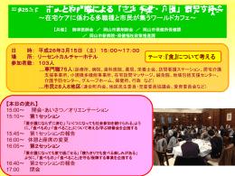 「在宅医療・介護」連携意見交換会【当日の様子】(PDF:1.4MB)