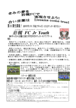 岩槻 FC Jr Youth