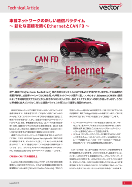 Technical Article EthernetとCAN FD ∼