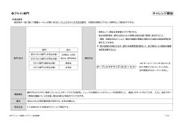 チャレンジ競技 Div.・トリオ(実施・芸術)審査用紙