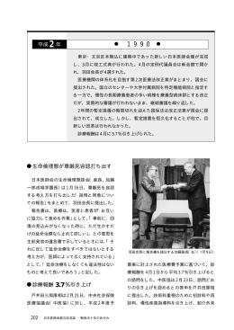 平成2年 - 日本医師会