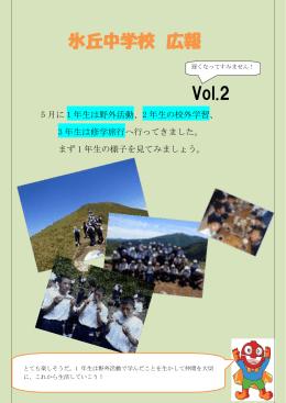 Vol.2 氷丘中学校 広報