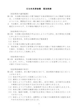 えひめ共済会館 宿泊約款