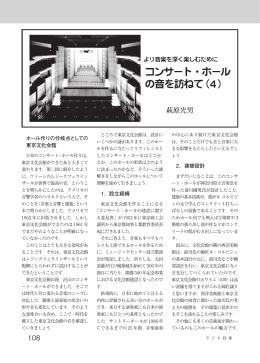 ホール作りの分岐点としての 東京文化会館 1.設立経緯 2.建築設計