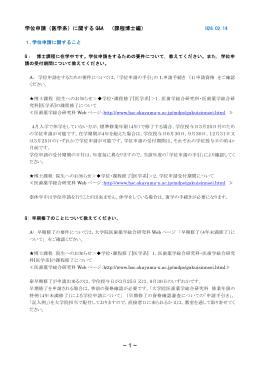学位申請に関するよくある質問(Q&A) - 岡山大学医療系キャンパス 医療