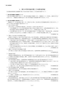 4. 博士の学位申請に際しての諸注意事項