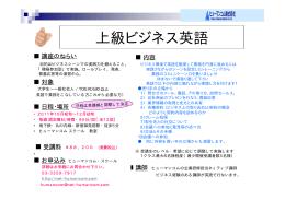 上級ビジネス英語コースを開講!(PDF)