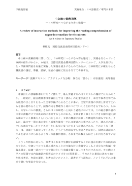 中上級の読解指導 A review of instruction methods for improving the