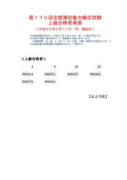 170回 合格者 上級(PDF)